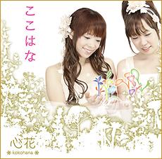 二十五絃筝ユニット心花 kokohana